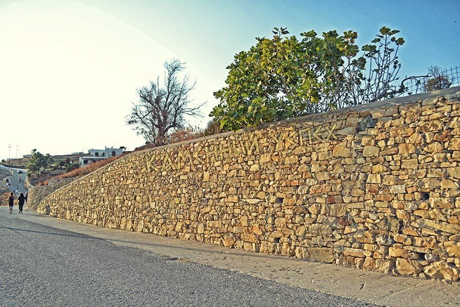 высокий каменный забор
