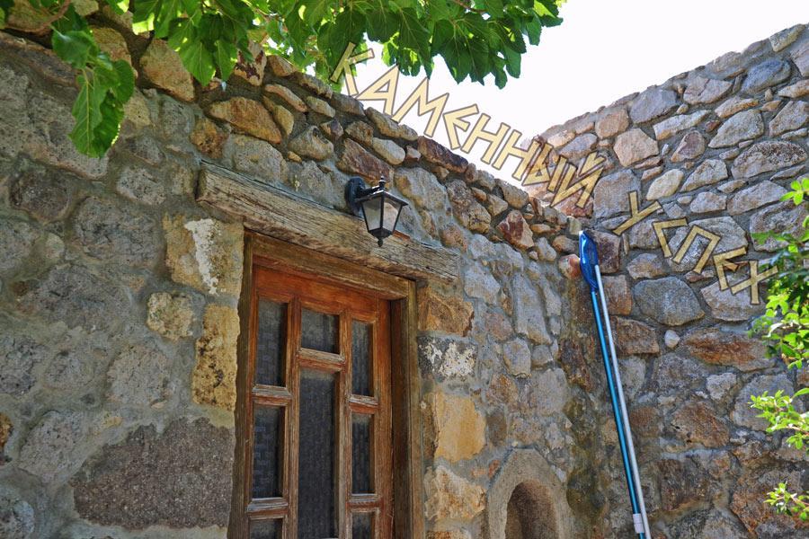 Уютный двор с каменной лестницей по ландшафту между скалами и стеной