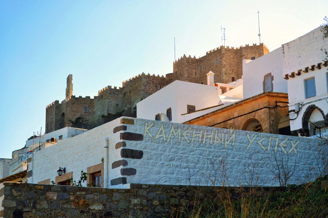места паломничества монастырь Иоанна Богослова Греция Патмос