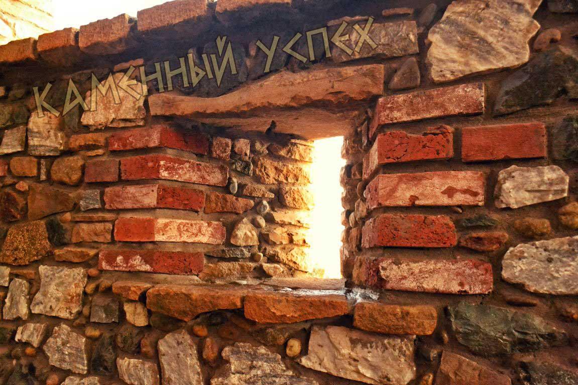 оконный проем в каменной стене