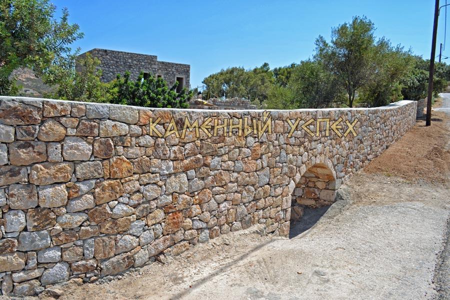 забор с отверстием для стока воды